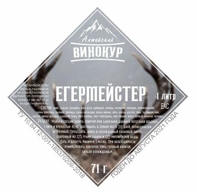 "Набор трав и специй ""Егермейстер"" - фото 10891"
