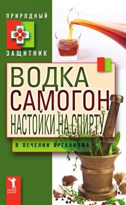 """Книга """"Водка, самогон, настойки на спирту"""" - фото 5781"""