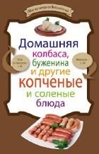 """Книга""""Дом.колбаса,буженина и др.копченые и соленые блюда"""" - фото 5786"""