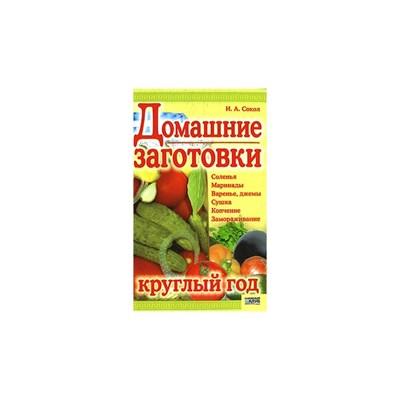 """Книга""""Домашние заготовки круглый год"""" - фото 5795"""