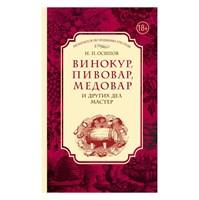 """Книга """"Винокур, Пивовар, Медовар. По изданию 1792 года"""""""