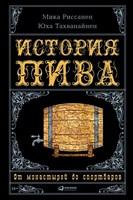 """Книга """"История пива от монастырей до спортбаров"""""""