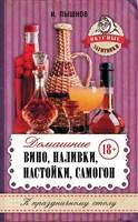 """Книга """"Домашнее вино, наливки, настойки, самогон"""""""