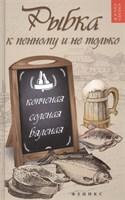 Книга Рыбка к пенному и не только: копченая, соленая