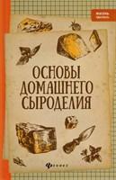 Книга Основы домашнего сыроделия