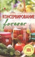 "Книга Консервирование ""forever"""