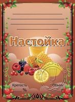 """Этикетка """"Настойка"""" лимон, ягоды"""
