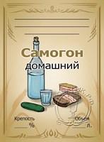 "Этикетка ""Самогон домашний"""