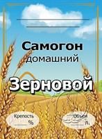 """Этикетка """"Самогон зерновой"""""""