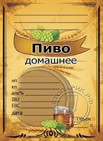 "Этикетка ""Пиво домашнее"""