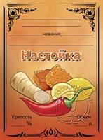 """Этикетка """"Настойка"""" перец, хрен"""