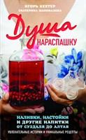 "Книга ""душа нараспашку"" Наливки, настойки и другие напитки от Суздаля до Алтая"
