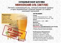 """Солодовый набор для пива """"Стопарик"""" Мюнхенский эль на 20 литров"""
