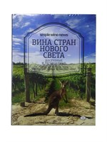 "Книга ""Вина стран Нового Света"" (Simple wine news)"