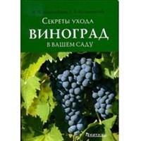 """Книга """"Виноград в вашем саду"""" секреты ухода Малиновская  Калашникова"""