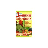 """Книга""""Домашние заготовки круглый год"""""""