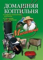 """Книга """"Домашняя коптильня"""" от Михалыча"""""""