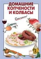 """Книга""""Домашние копчености и колбасы"""""""