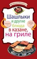 "Книга""Шашлыки и др.блюда в казане, на гриле"""