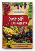 """Книга """"Умный виноградник"""" Пригаровский Грисюк"""