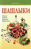 """Книга""""Шашлыки"""""""