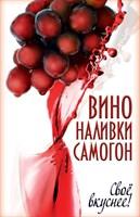 "Книга""Вино,наливки,самогон"" Свое вкуснее."