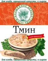 Тмин  (целый) 20 гр ВД