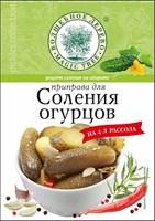 Приправа для соления огурцов 35 гр. ВД