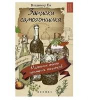 """Книга """"Записки самогонщика"""""""