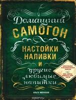 """Книга """"Домашний самогон, настойки и наливки"""""""