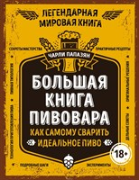 """Книга """"Как самому сварить идеальное пиво"""""""