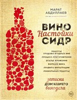 "Книга ""Записки домашнего винодела. Вино, настойки, сидр"""