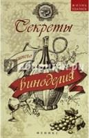 """Книга """"Секреты домашнего виноделия"""""""