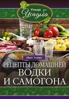 """Книга """"Рецепты домашней водки и самогона"""""""
