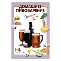 "Книга ""Домашнее пивоварение"""