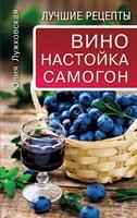 "Книга ""Вино, Настойка, Самогон"""