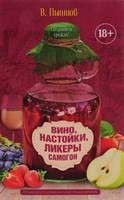 """Книга """"Вино, настойки, ликеры, самогон"""""""