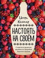 """Книга """"Настоять на своем. Секреты и рецепты наливок"""""""
