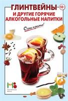 """Книга """"Глинтвейны и другие горячие алкогольные напитки"""""""