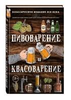 """Книга """"Пивоварение и квасоварение"""""""