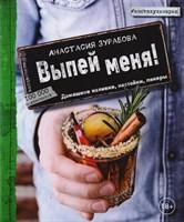 """Книга """"Выпей меня! Домашние наливки, настойки, ликеры"""""""