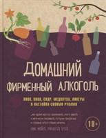 """Книга """"Домашний фирменный алкоголь"""""""