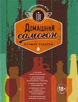 """Книга """"Домашний самогон: лучшие рецепты"""""""