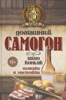 "Книга ""Домашний самогон, вино, коньяк, наливки и настойки"""