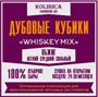 """Кубики дубовые """"Whiskey Mix"""" на 10 - 40 литров - фото 11072"""