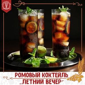 Ромовый коктейль «Летний вечер»