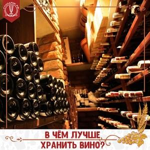 В чём лучше хранить домашнее вино