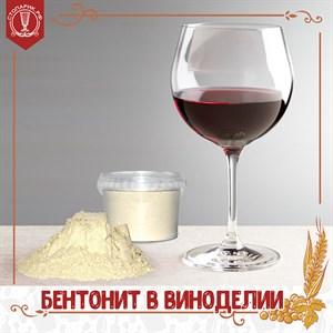 Бентонит в виноделии