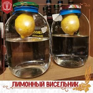 """Настойка """"Лимонный висельник"""" простой и интересный рецепт"""