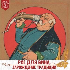 Традиция пить из Рога